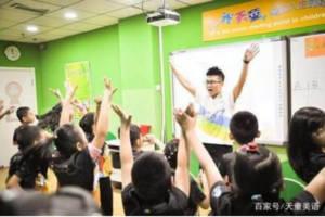 天津天童美語靠譜嗎——TCET測評讓考試快樂加倍
