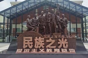 """上海""""民族之光""""愛國主義教育基地正式啟用"""