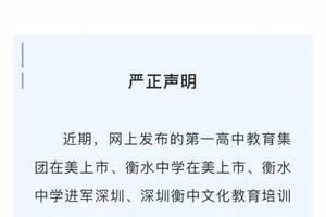 衡水中學回應進軍深圳:不屬實,對擅用衡中簡稱者將依法追責