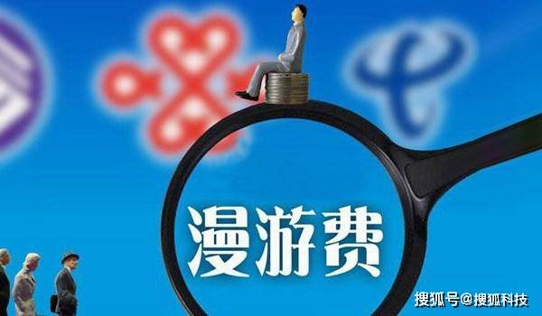 用户被收取43个月漫游费?北京市通信管理局回应