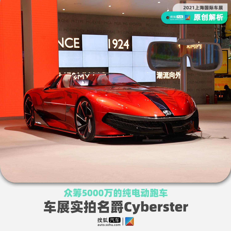 2021上海车展解析 | 众筹5000万的纯电跑车 名爵MG Cyberster概念车_韩特