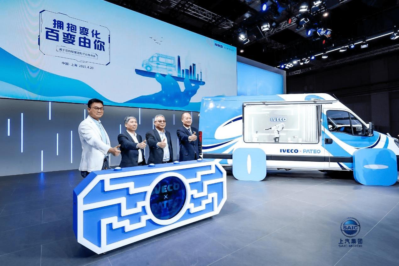 南京依维柯携智慧定制平台  亮相上海车展