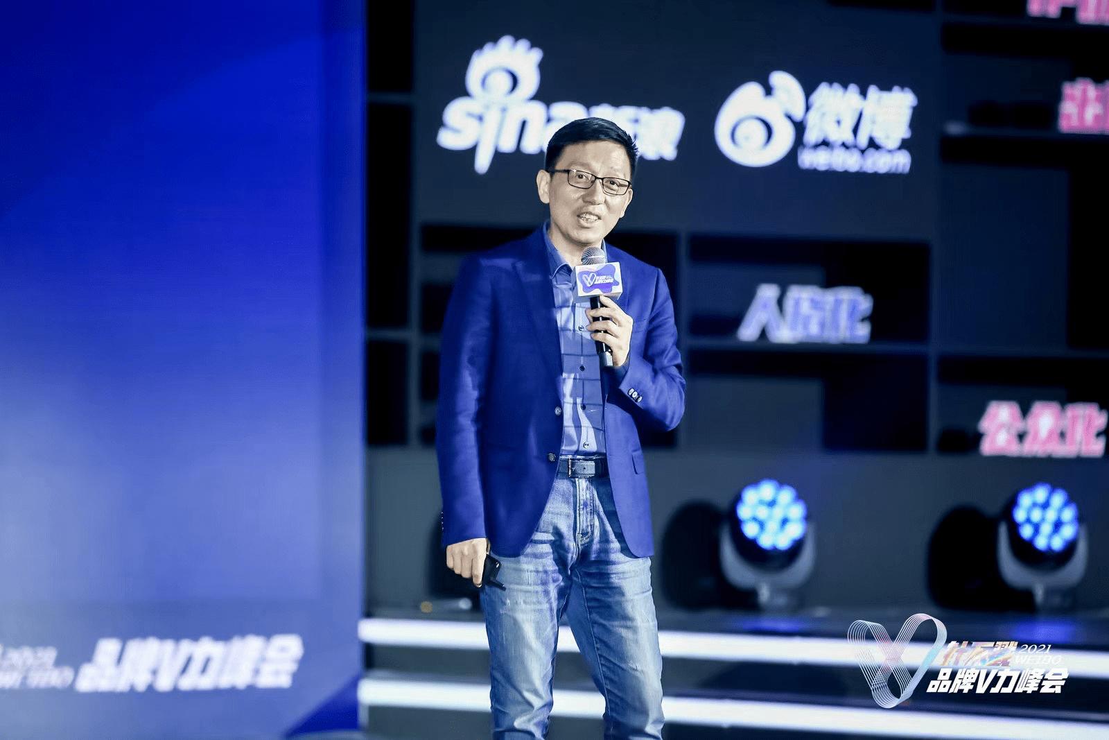 """顧均輝出席微博品牌V力峰會,發表""""新消費時代下的企業戰略突圍""""主題演講"""