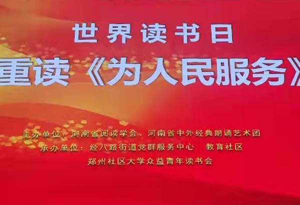 """""""世界读书日""""重读《为人民服务》活动 率先在郑州闪亮启幕"""