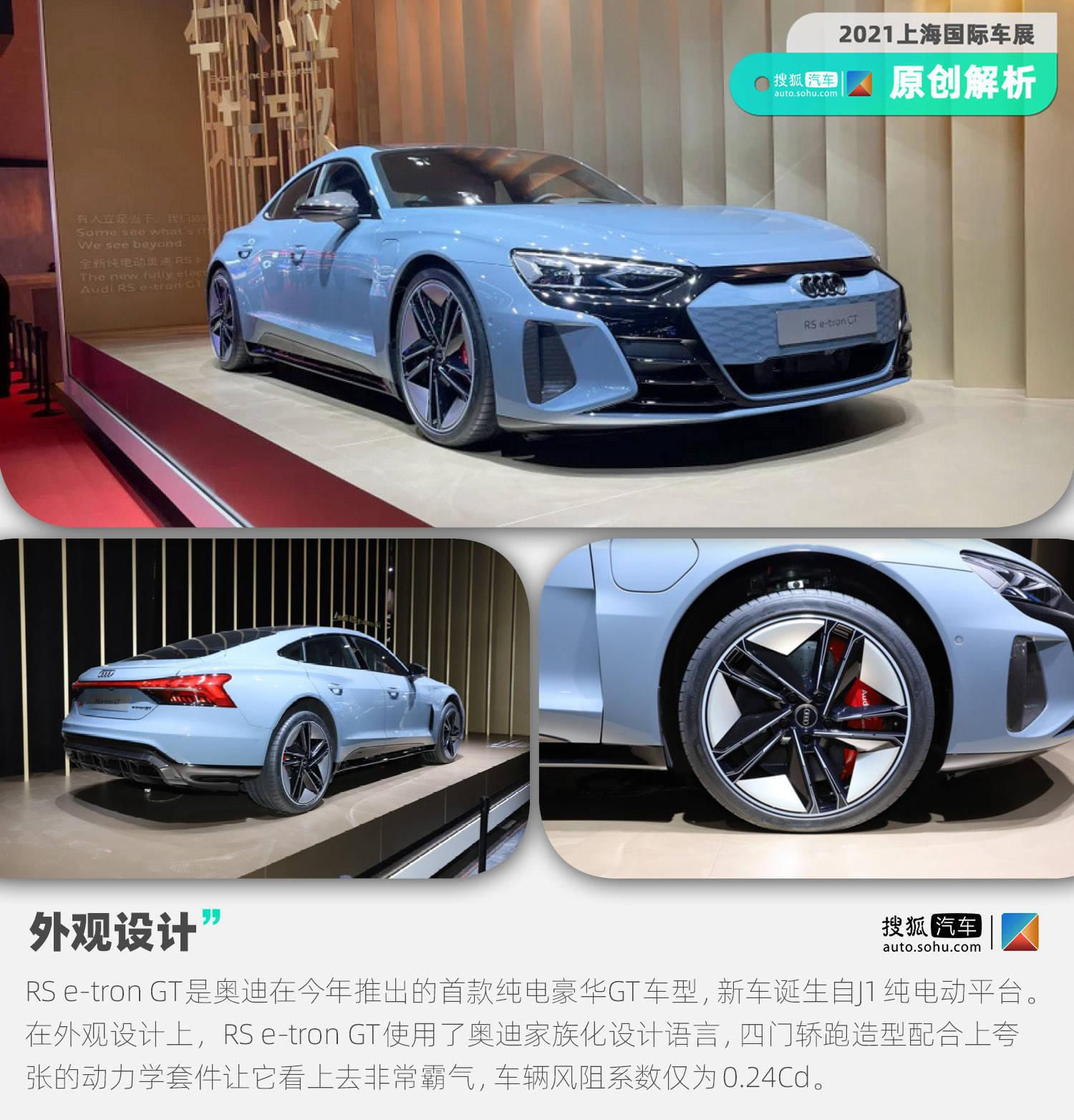 合资进口品牌纯电反击战 | 2021上海车展总结之奥迪篇_e-tron