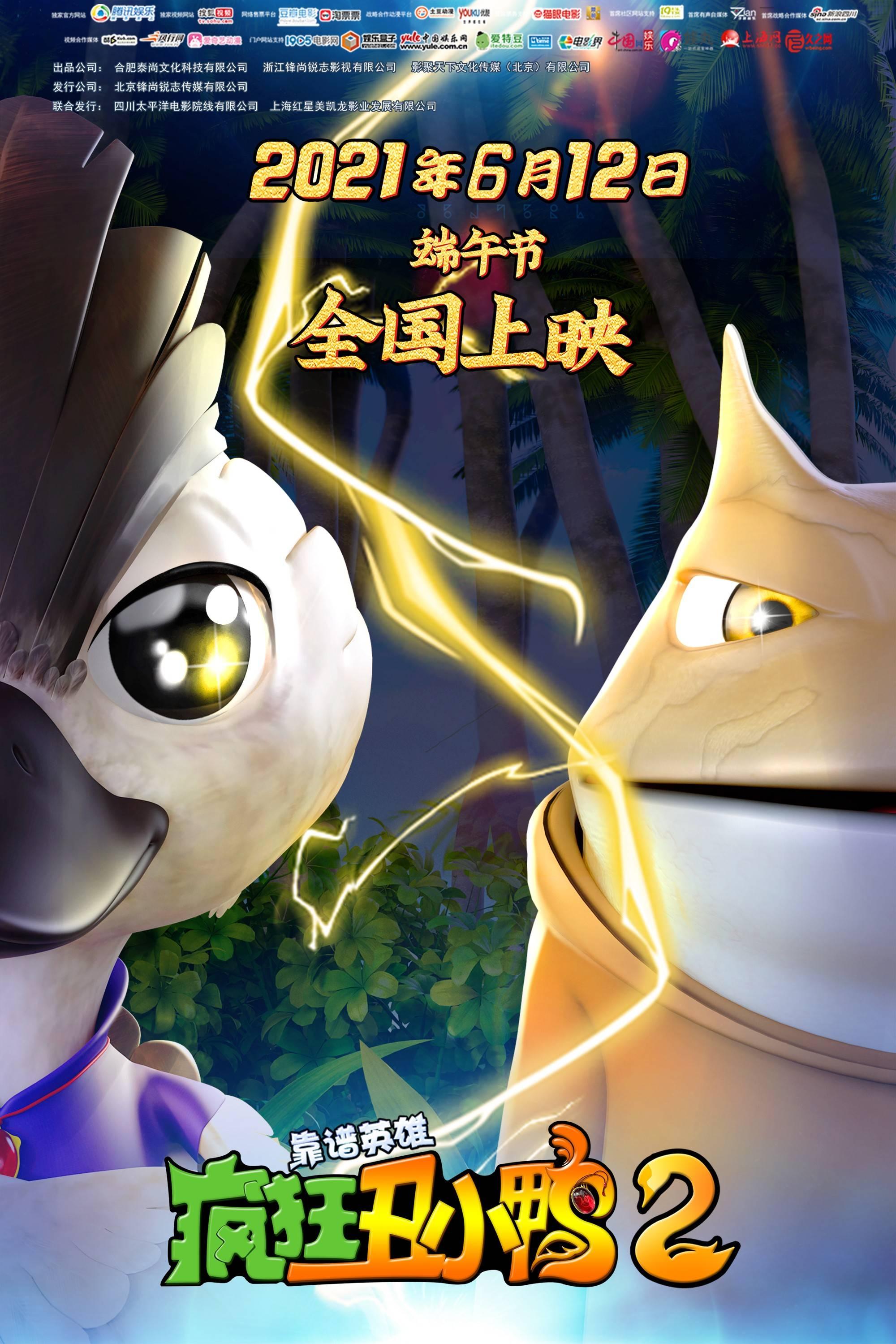 巅峰对决!3D/2D动画电影《疯狂丑小鸭2靠谱英雄》6月12日端午上映