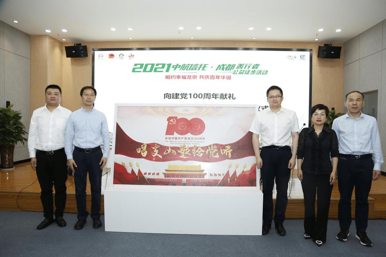 2021中航信托·成都善行者公益徒步活动新闻通气会在蓉召开