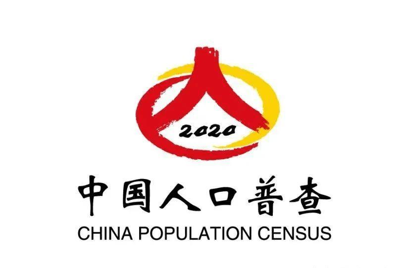 13.7亿人口普查是那一年_人口普查