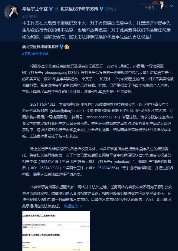 华晨宇被曝有2个孩子?工作室起诉称绝不放弃追责