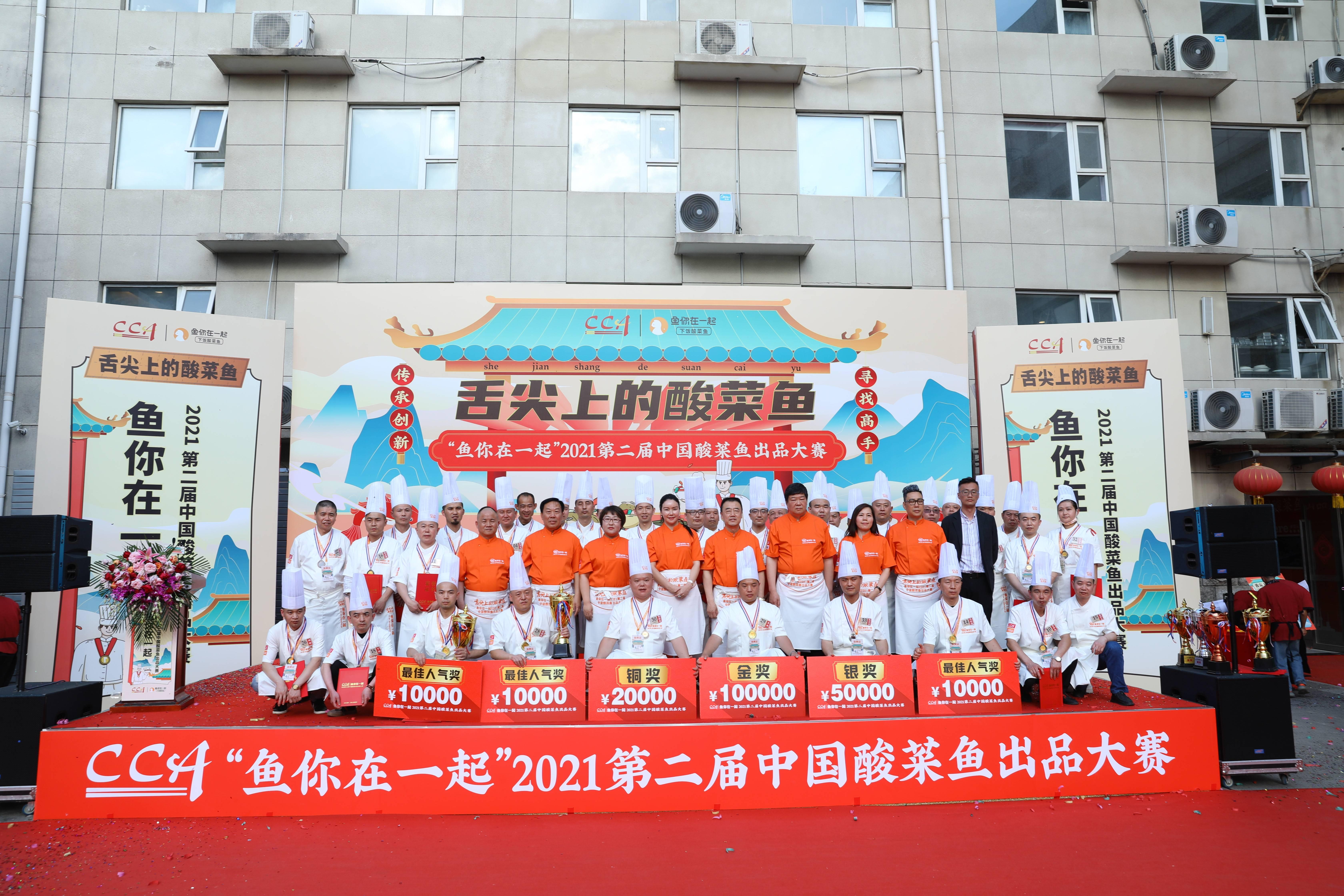 重传承,敢创新,第二届中国酸菜鱼出品大赛在京完美收官