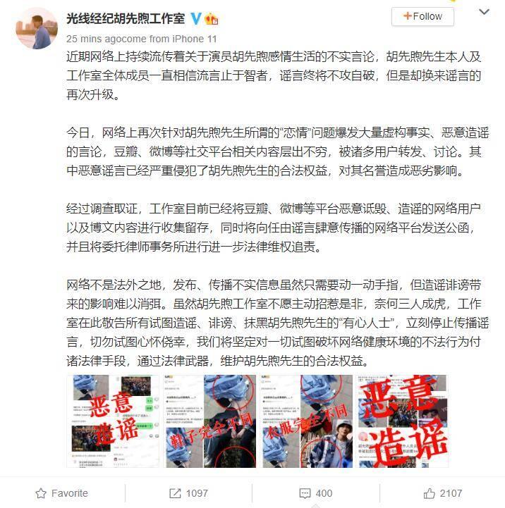工作室否认网传胡先煦恋情:谣言终将不攻自破