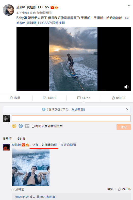 angelababy出海引争议 黄旭熙澄清baby蔡徐坤有关传闻
