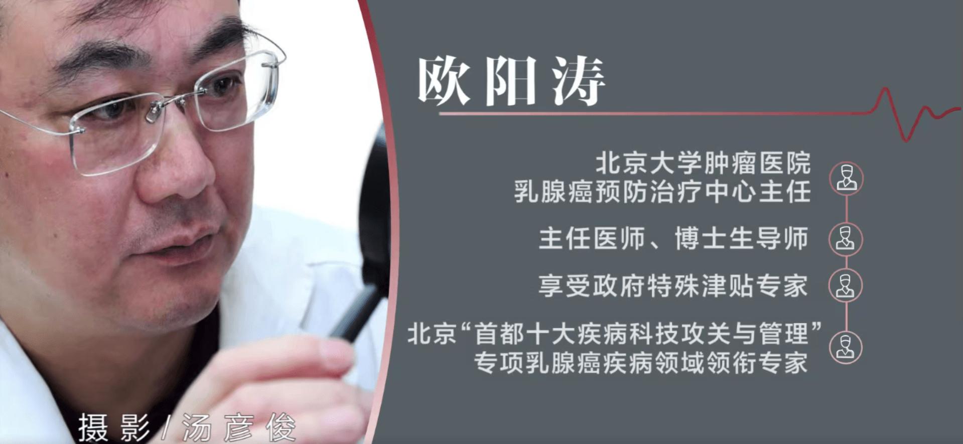 对话北肿欧阳涛:乳腺癌医生怎么看待乳腺增生? | 搜狐健康课·精编