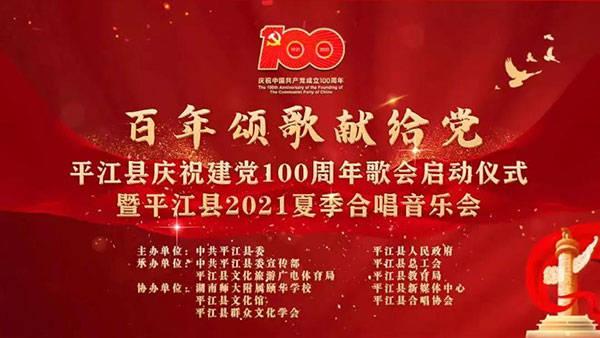 百年颂歌献给党——嘉德威钢琴建党100周年音乐会完美落幕