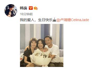 韩庚发文为老婆卢靖姗庆祝36岁生日
