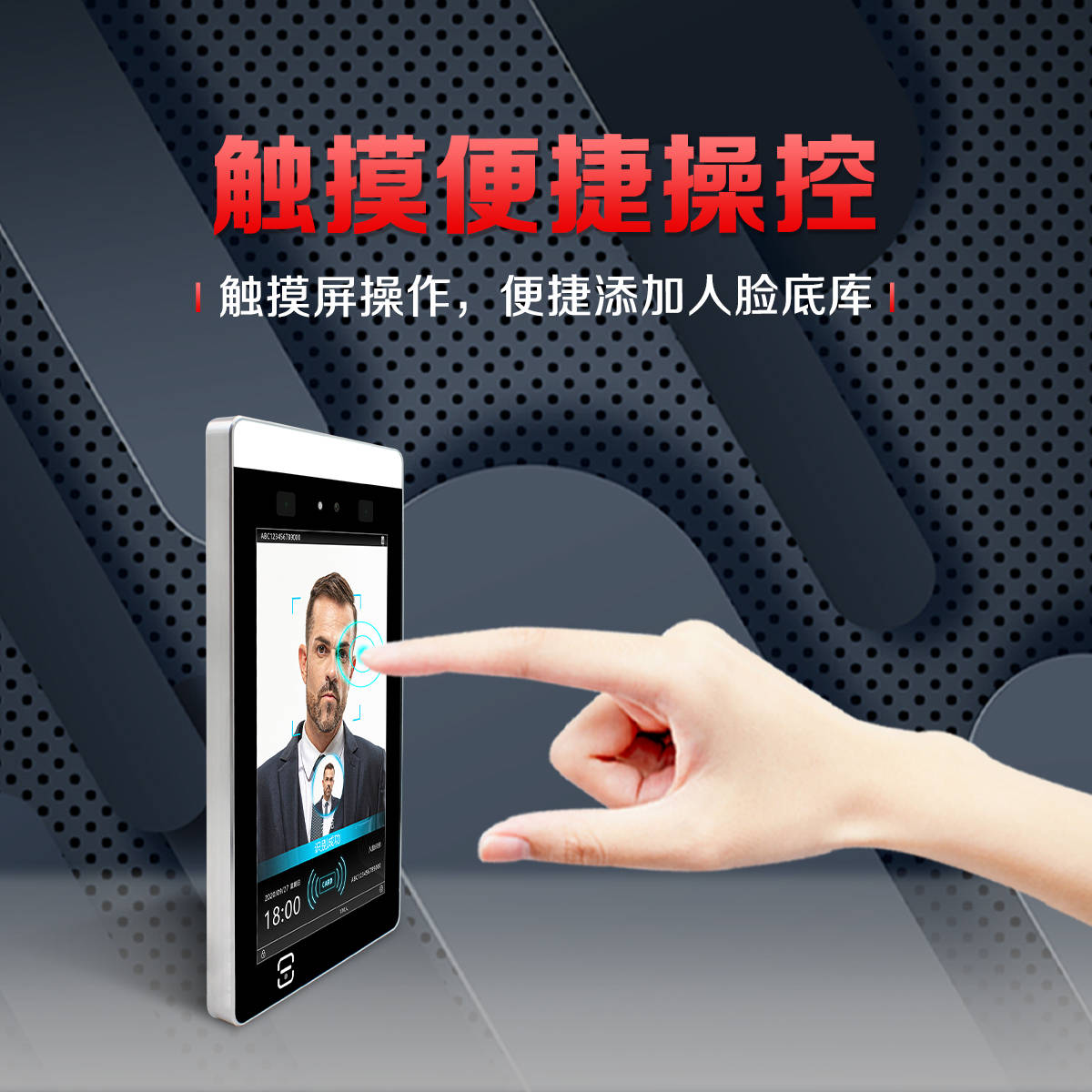 人臉門禁機行業扛鼎力作,巨龍10.1寸觸控人臉識別門禁一體機上市