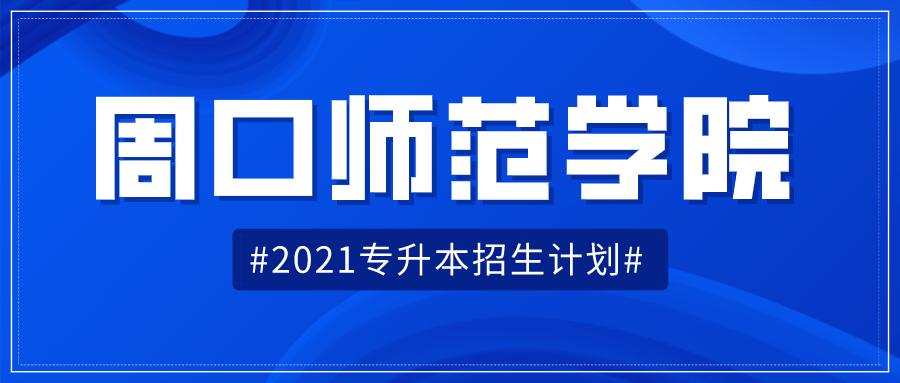 2021周口师范学院专升本招生计划公布