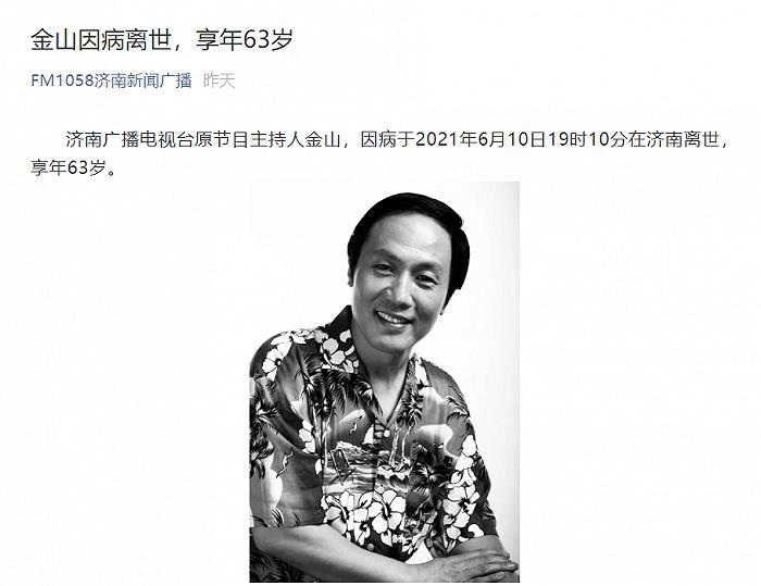 济南广播电视台:原《金山夜话》主持人金山因病离世,享年63岁