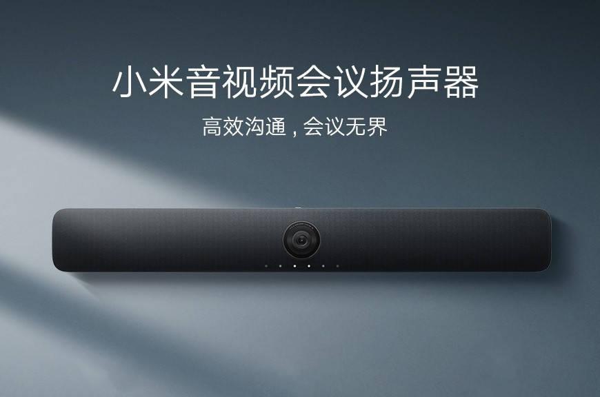 最新发布的小米音视频会议扬声器怎么样,对比当贝智慧盒子A1 Pro有哪些不同?