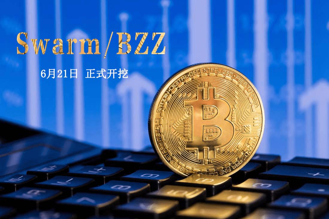 中链云矿|Swarm-BZZ官宣!6月21号开始挖BZZ!