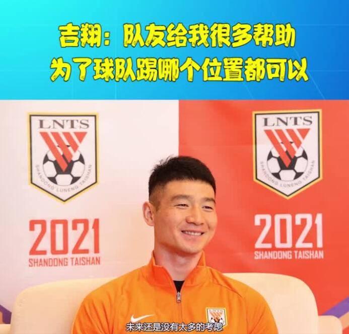 吉翔:在低谷时是泰山给了我更大诚意 为帮球队踢哪都行_酷游九州