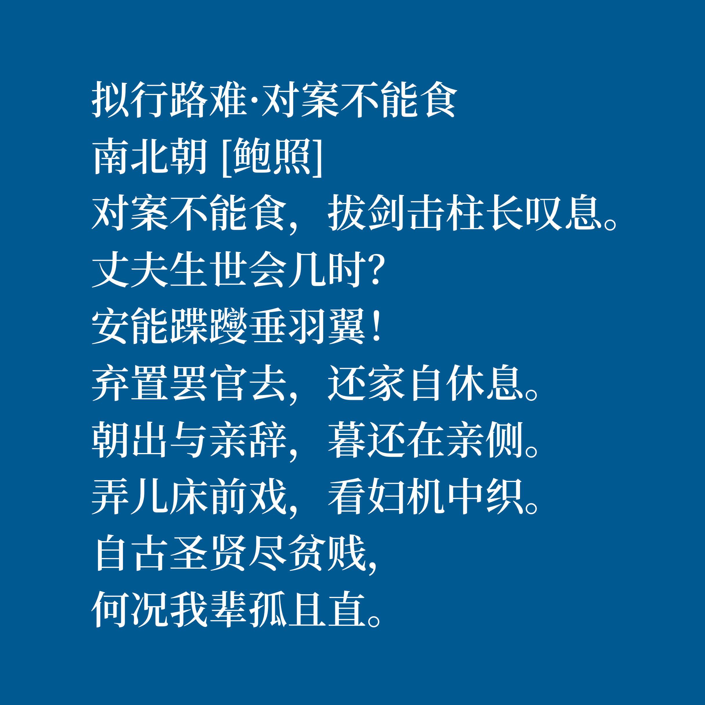 南朝劉宋山水詩名家,鮑照這十首詩作絕美,尤其是山水詩堪稱一絕