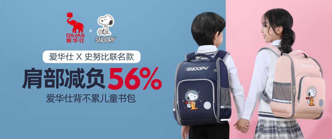 爱华仕背不累儿童书包,减负护脊让孩子越走越轻