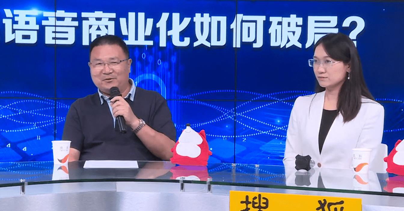 中国创新公司100沙龙第二期:专家称智能语音在ToB领域的发展会比C端更超前