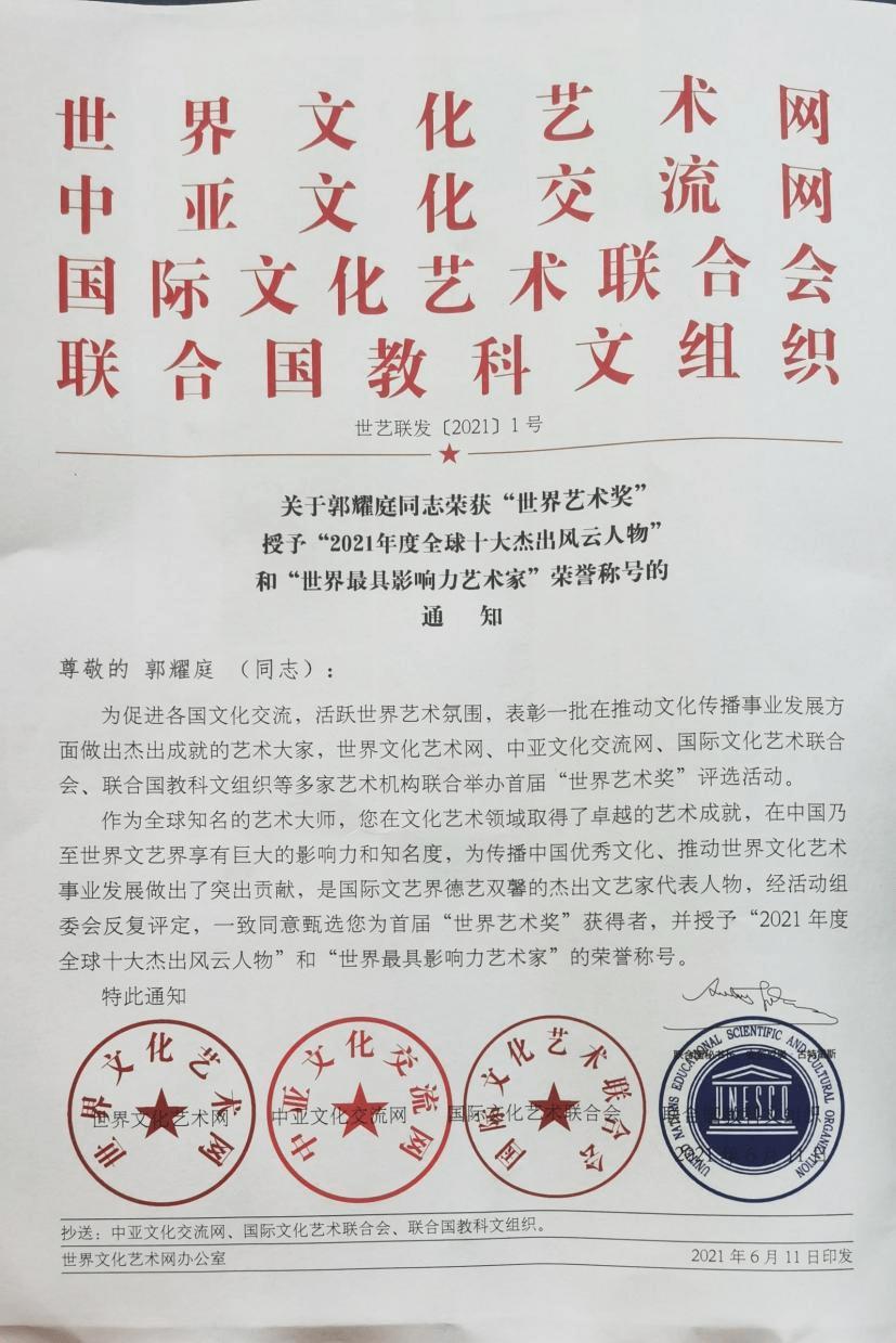 书画艺术名家郭耀庭访谈:书法要紧跟时代步伐1