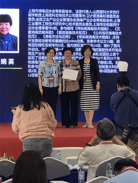 上海召开国际消毒学和感染防控学术会议