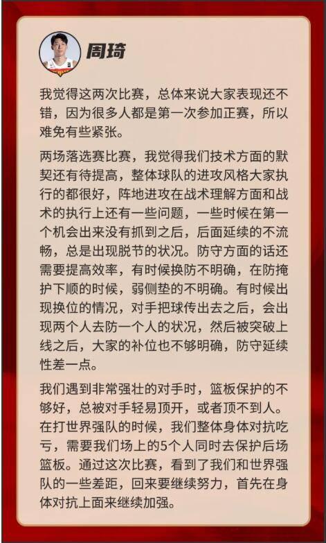 胡明轩:国际大赛身体对抗更强 需打法更聪明防守更专注_皇马娱乐主管