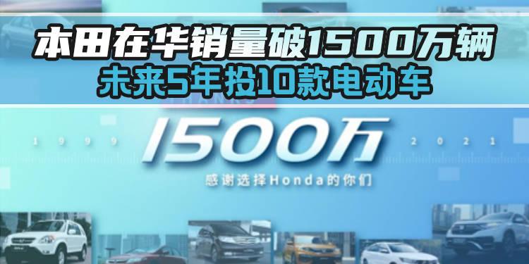 本田在华销量破1500万辆 未来5年投10款电动车