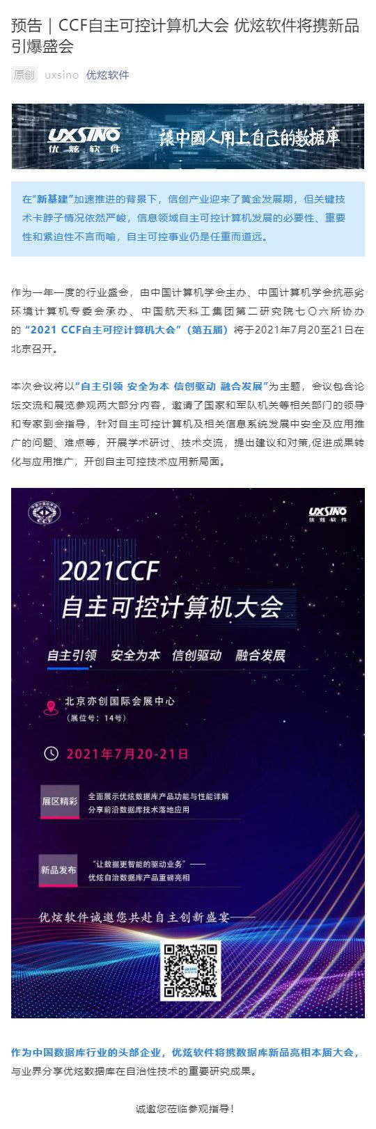 预告|CCF自主可控计算机大会 优炫软件将携新品引爆盛会
