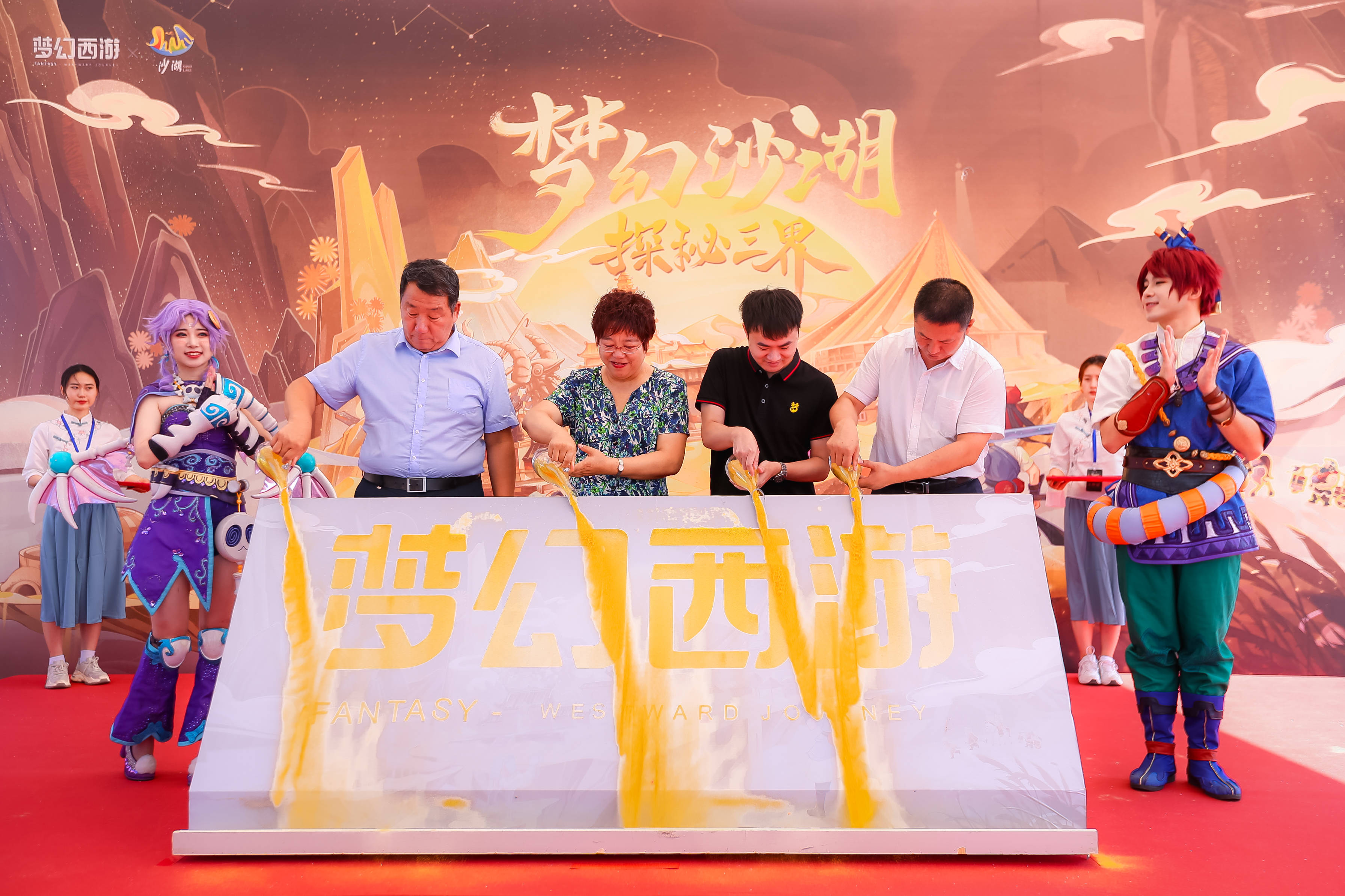 梦幻西游联动宁夏沙湖(打造中国首个游戏主题沙雕群)