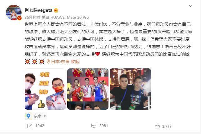 肖若腾:每个人都有自己的看法希望不要过度攻击运动员8yt