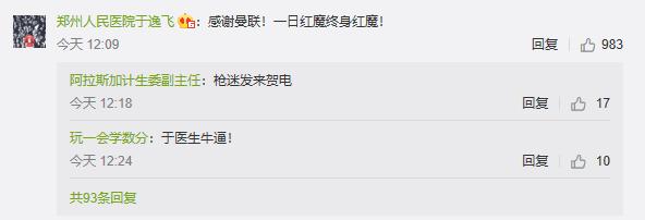索帅为郑州地铁跪地救人的于医生点赞:年轻的英雄