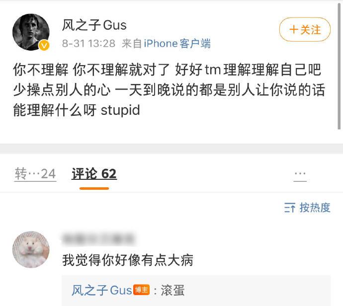 马思纯与张哲轩被拍到街边搂抱 张哲轩疑似发文回应