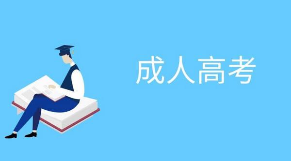 湖南成人高考招生简章2021 中创教育