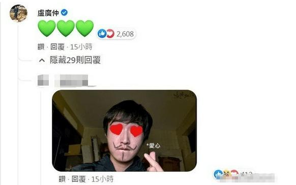 《刻在我心底的名字》抄襲爭議 盧廣仲評論區回復網友