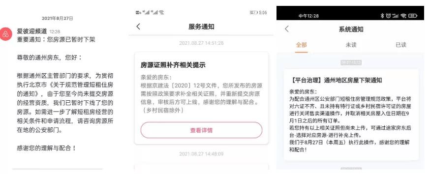 北京民宿突遭集体下架,规范短租:民宿今后的路应该怎么走?