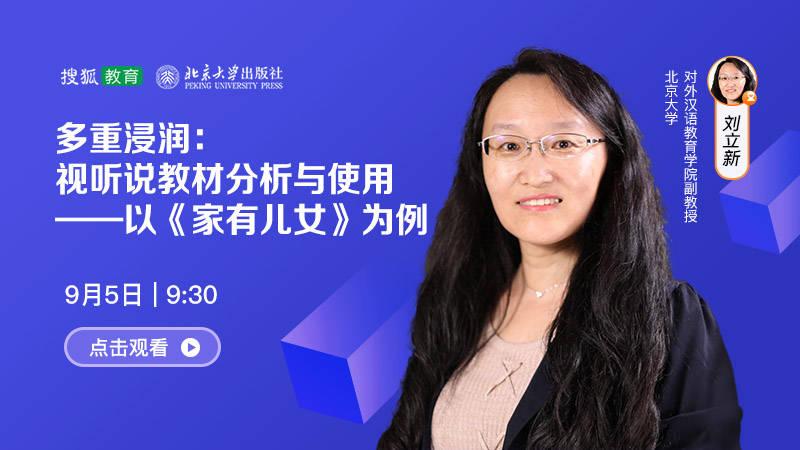 刘立新:视听说教材分析与使用 | 搜狐教育名师课