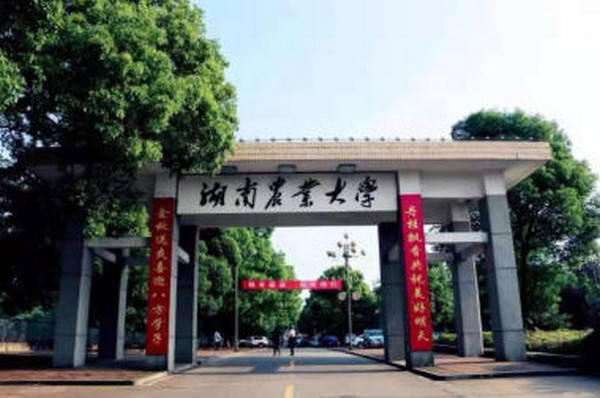 湖南农业大学成人高考招生专业2021|中创教育