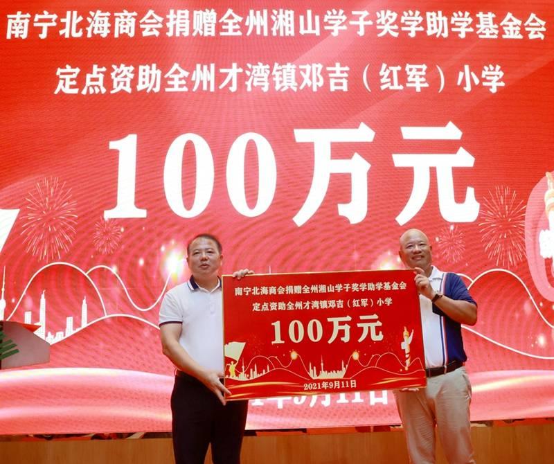 南宁北海商会向桂林市全州红军小学捐赠100万元