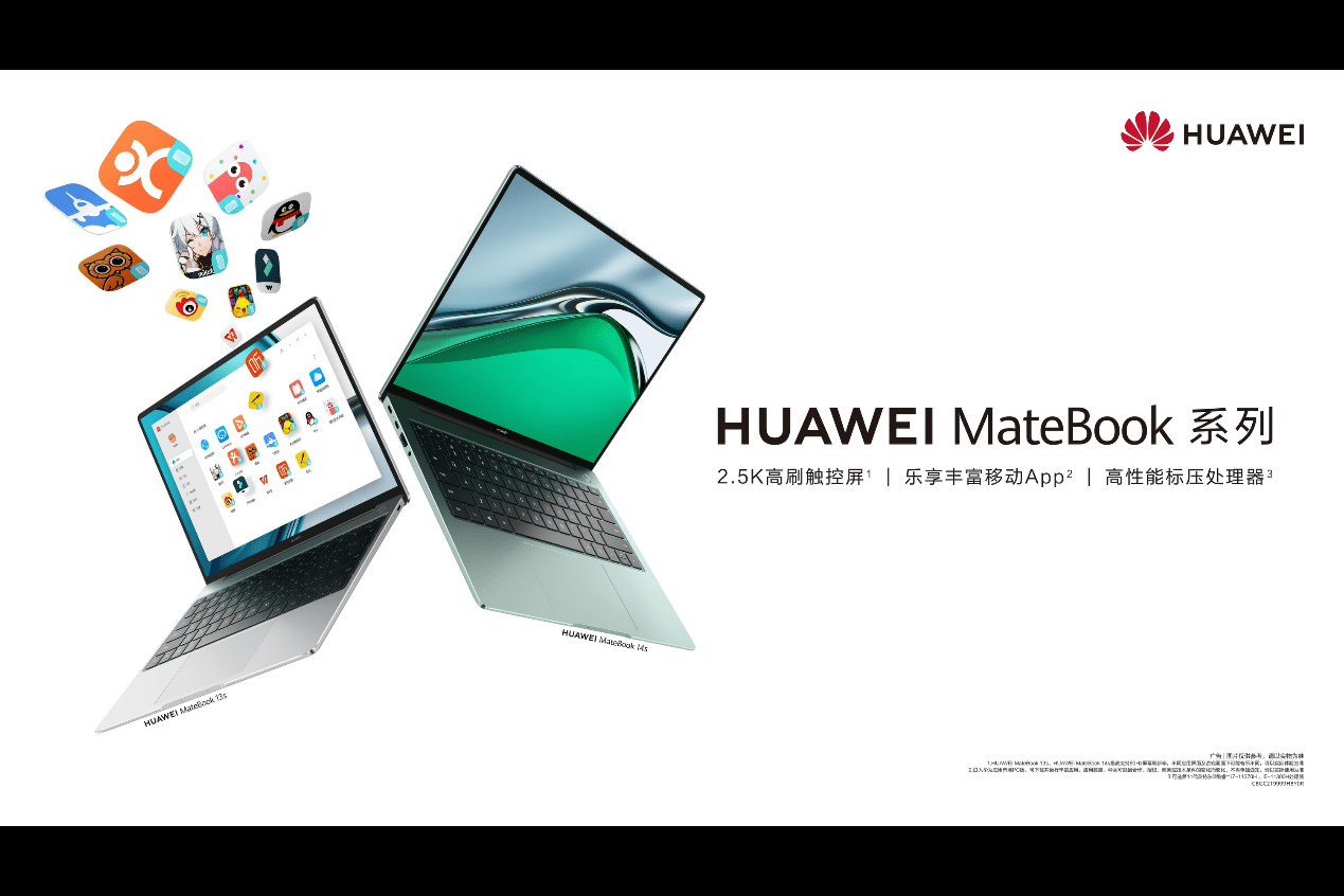 消除办公不自由,华为MateBook 13s/14s发布