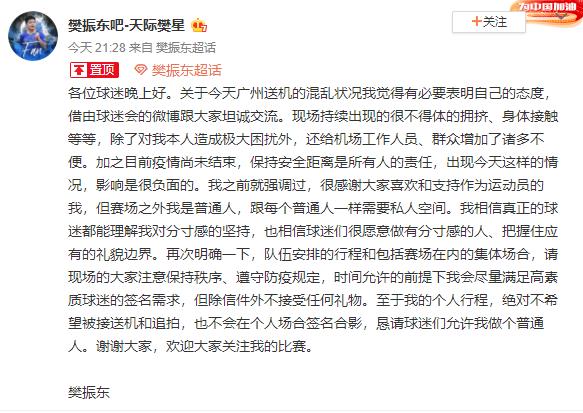 樊振东:希望大家在线下时保持秩序、遵守防疫规定