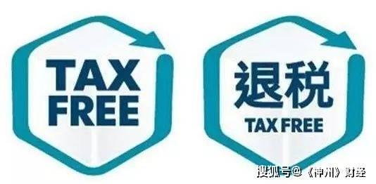 首笔跨境人民币退税在广东珠海横琴办理