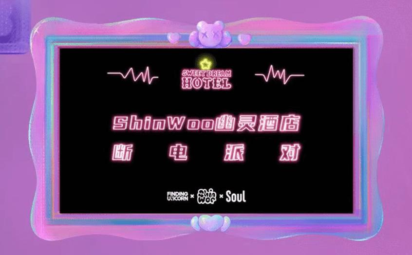 Soul App x ShinWoo沉浸式断电派对 助力Z世代绽放个性色彩