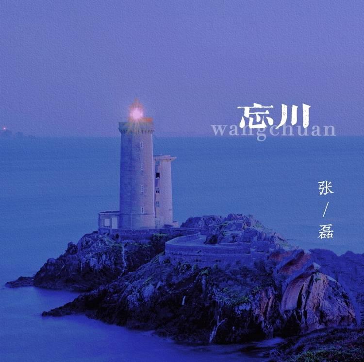 张磊新作《忘川》上线 复古曲风演绎回忆交替
