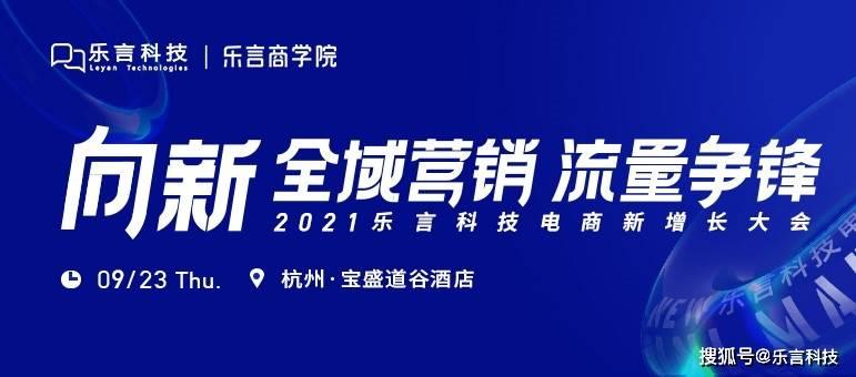 火热报名   9.23乐言科技电商新增长大会,1000+品牌齐聚,只等你来!
