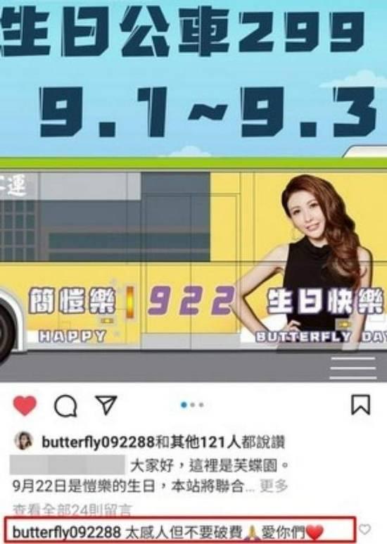 38岁蝴蝶姐姐简恺乐感恩粉丝生日应援 为罗志祥事件道歉后罕见现身